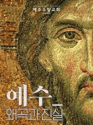 예수_왜곡과 진실